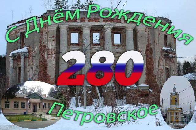 Петровское 280 лет