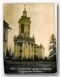 Колокольня церкви в усадьбе Петровское-Алабино 1933 год