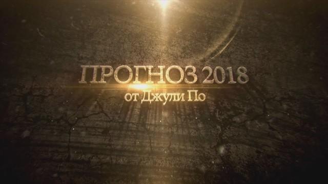 Прогноз на 2018-2023 годы