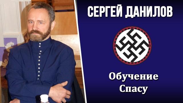 Обучение Спасу | Сергей Данилов