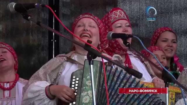 День Наро-фоминского района