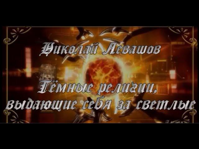 Демон называющий себя Богом - Николай Левашов