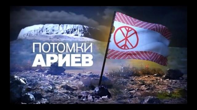 Потомки ариев (Документальный спецпроект), 2016