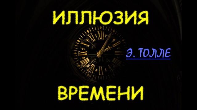 Прошлого и будущего не существует ! [Э. Толле (из лекций), озв. Никошо]