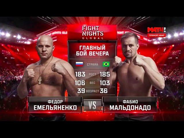 Федор Емельяненко vs. Фабио Мальдонадо / Fedor Emelianenko vs. Fabio Maldonado