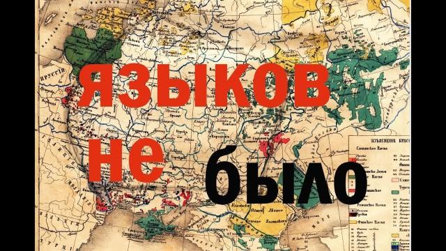 Языки придумали в 19 веке