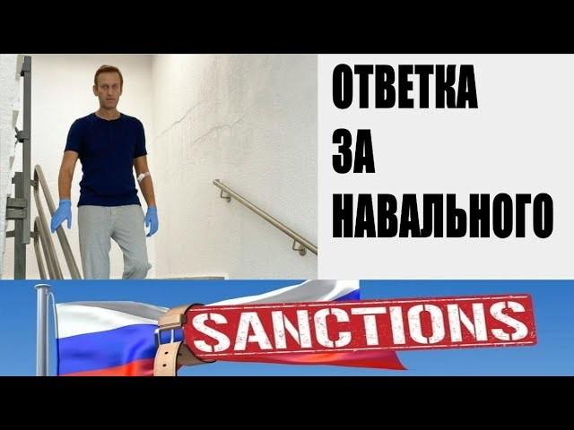 Как накажут российских коррупционеров за отравление Навального