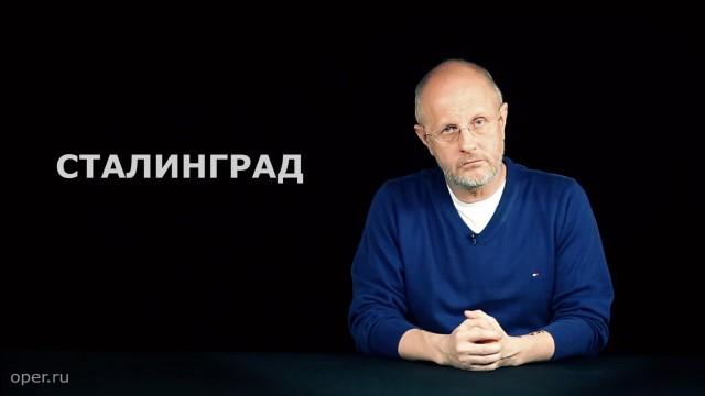 "Синий Фил 64: х/ф ""Сталинград"" обзор"