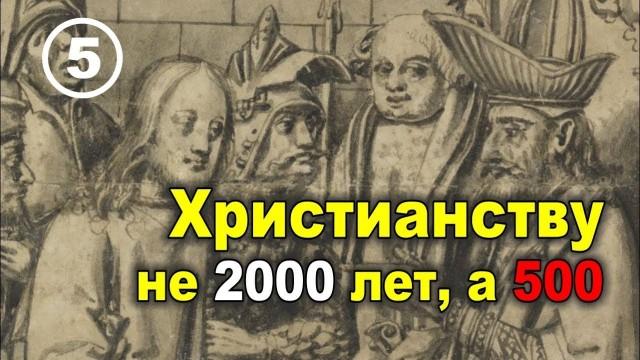Возникновение христианства в 15 веке.