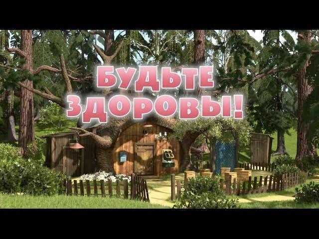 Маша и Медведь - Будьте здоровы! (Серия 16)